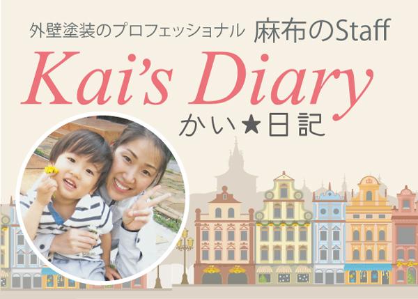 Kai's Diary かい★日記