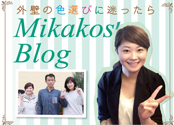 Mikako's Blog 麻布のカラーデザイナー実可子ブログ