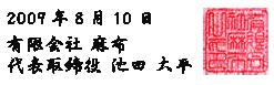 株式会社 麻布_代表取締役 池田 太平