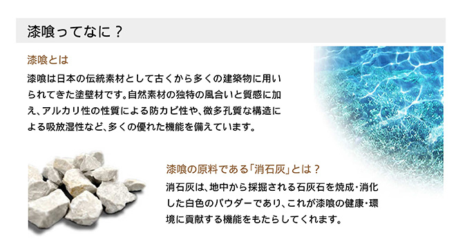 漆喰とは?漆喰の原料である消石灰とは?