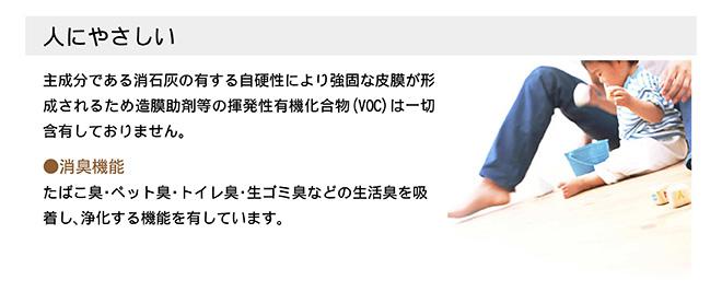 VOC非含有、消臭機能を有する人に優しい塗料