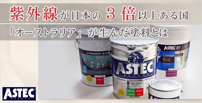 赤外線が日本の3倍以上ある国「オーストラリア」が生んだ塗料とは