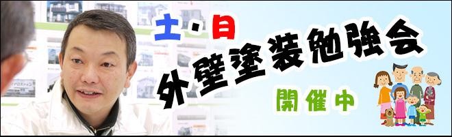 土日・外壁塗装勉強会開催中!