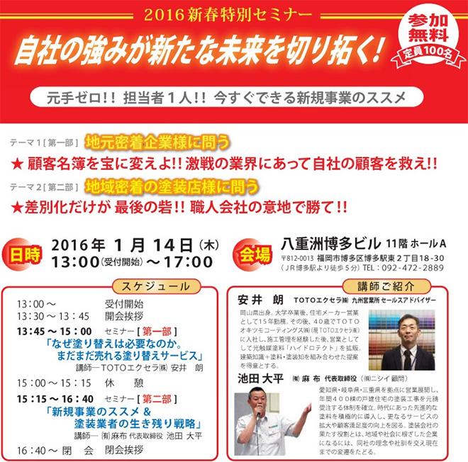 2016年ニシイ新春セミナー福岡