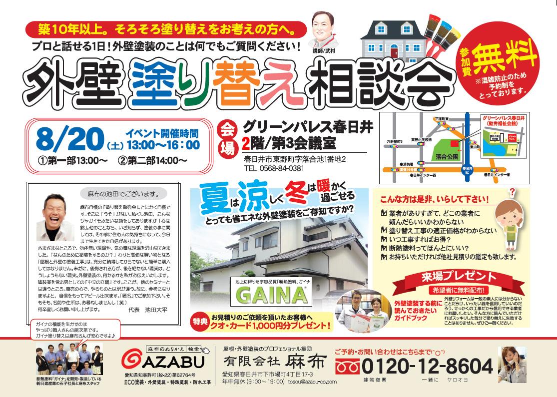 外壁塗替え相談会 in グリーンパレス春日井