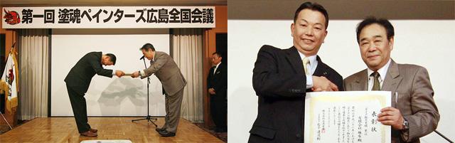 平成26年ガイナ全国販売実績1位・石子社長より受章