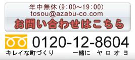 株式会社 麻布 TEL : 0120-12-8604