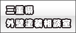 三重県外壁塗装相談室