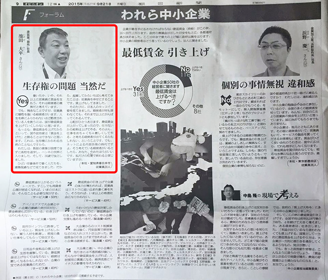朝日新聞フォーラム「われら中小企業」の内容
