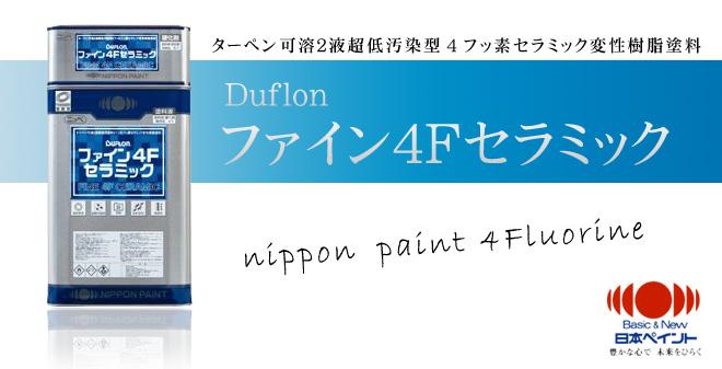 麻布お薦めの塗料。ファイン4Fセラミック。