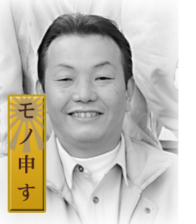 麻布代表_社長池田