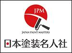 日本塗装名人会 Japam Paint Masters