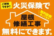 火災保険で屋根修繕工事を無料にできます