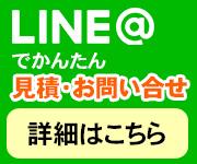 LINE@でかんたん お問合せ窓口