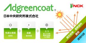 日本中央研究所(株)の太陽光高反射・遮熱塗料