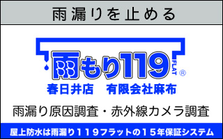 雨漏り119・春日井店