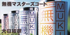 無機マスターズコート・JPMオリジナル外壁塗料