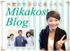 Mikako's Blog 実可子のブログ