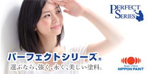 日本ペイントのパーフェクトトップ塗料