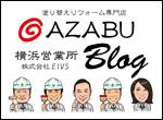 麻布 横浜営業所のブログ