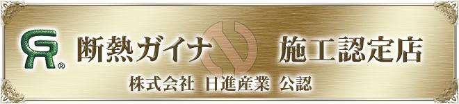 お奨め外壁塗装・断熱ガイナ・施工認定店