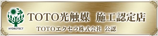 TOTO光触媒・施工認定店