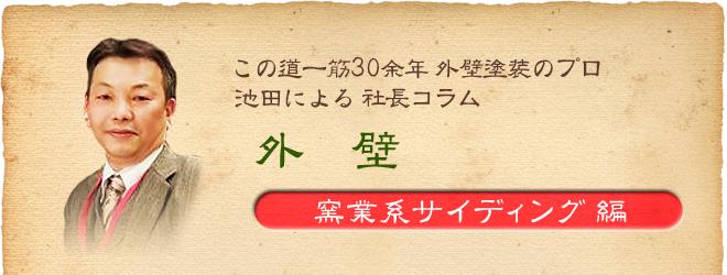 社長コラム・外壁(窯業系サイディング)