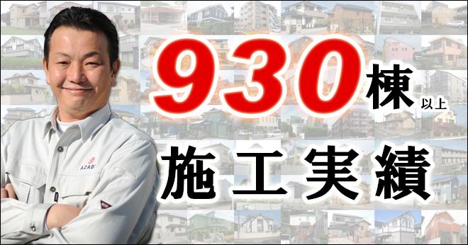 930棟以上施工実績
