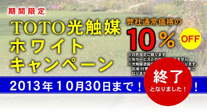 期間限定TOTO光触媒ハイドロテクトコート10%割引ホワイトキャンペーン
