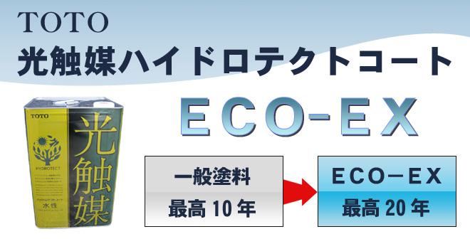 TOTOハイドロテクトコートECO-EX
