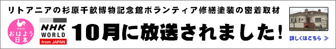 NHKワールド、2017年10月放送、杉原千畝博物記念館、修繕ボランティア塗装、塗魂ペインターズ、塗魂インターナショナル
