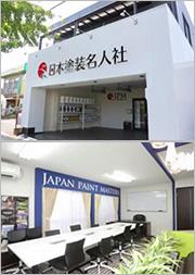 株式会社日本塗装名人社・名古屋本社