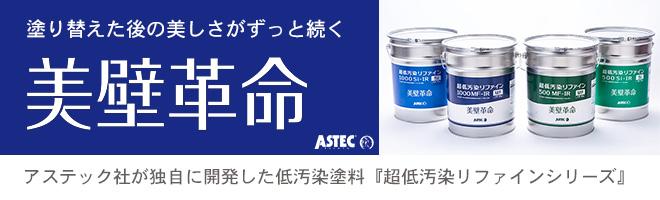 アステック社が独自に開発した低汚染塗料『超低汚染リファインシリーズ』美壁革命