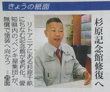 2017年5月22日_中日新聞_きょうの紙面_杉原記念館修復へ
