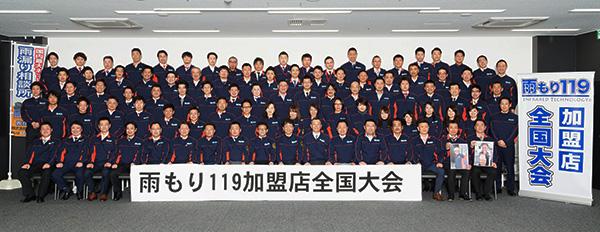 雨漏り119全国大会in 名古屋 2018年1月19日 全国会員集合記念写真