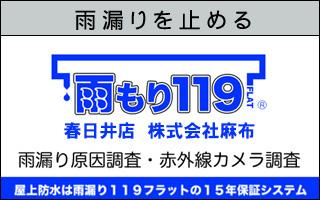 雨もり119 春日井店 株式会社麻布