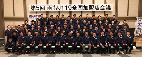 雨もり119加盟店全国大会2019 in 博多