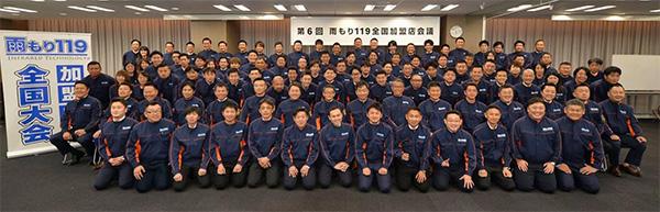 雨もり119加盟店全国大会2020 in 東京