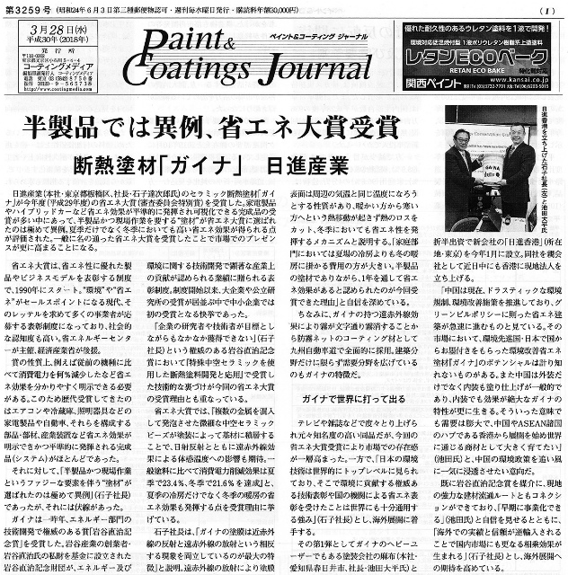 2018年3月28日_ペイント&コーティングジャーナル_第3259号