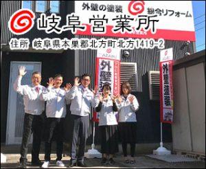 株式会社麻布 岐阜営業所