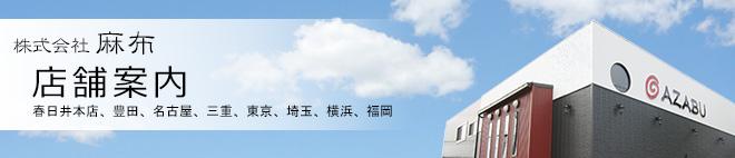 株式会社麻布、店舗案内、春日井本社、豊田、名古屋、三重、東京、埼玉、横浜、福岡