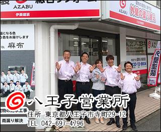 八王子営業所・株式会社麻布