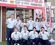 (株)麻布 阪神営業所