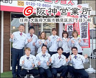 株式会社麻布 阪神営業所