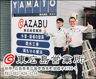 株式会社麻布 東広島営業所