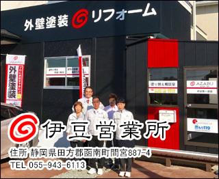 伊豆営業所・株式会社麻布