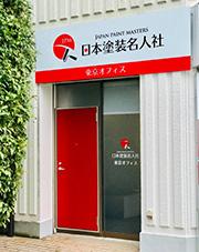株式会社日本塗装名人社・東京オフィス