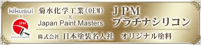 お奨め外壁塗装・日本塗装名人社オリジナル塗料・JPMプラチナシリコン