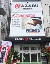 関西営業所・株式会社麻布