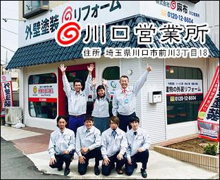 株式会社麻布 川口営業所